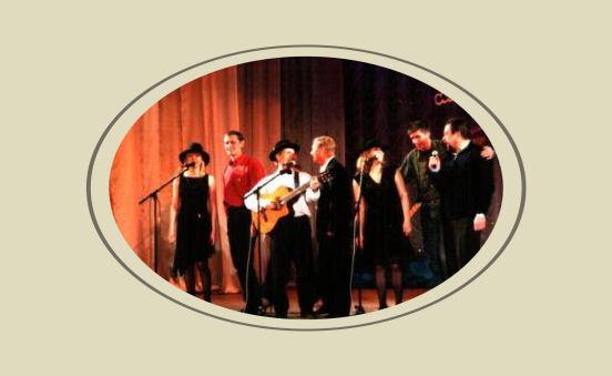 Клуб самодеятельной песни «Моримоша»